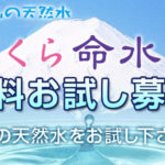 ふじざくら命水(富士桜命水)のウォーターサーバーは低評価?評判も悪い?