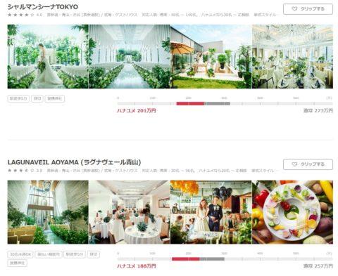 ハナユメ hanayume ホームページ