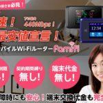 民泊wifi「famifi」は個人利用できる?速度・通信制限の心配は?