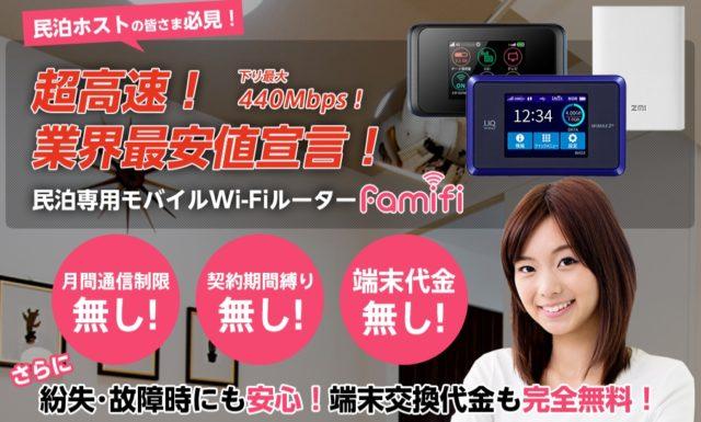 民泊wifi famifi