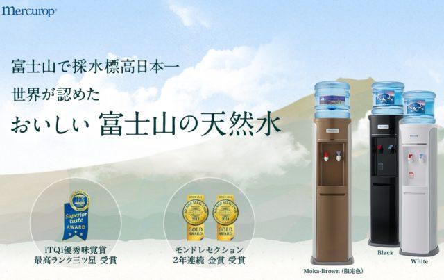 Mercurop マーキュロップ 富士山の天然水