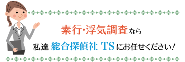 総合探偵社TS 特徴