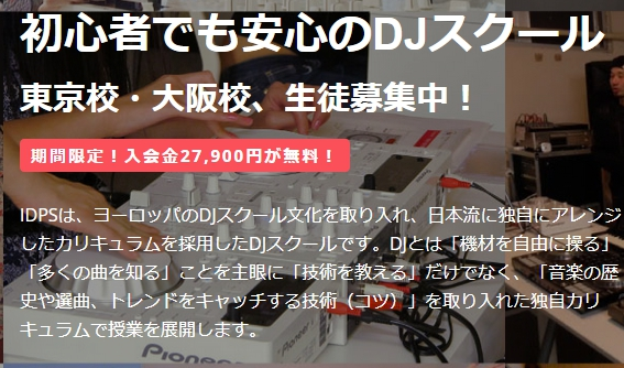 DJスクール IDPS