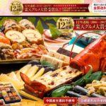 博多久松のおせち料理通販はまずい?お試しできる?冷蔵で送られない?