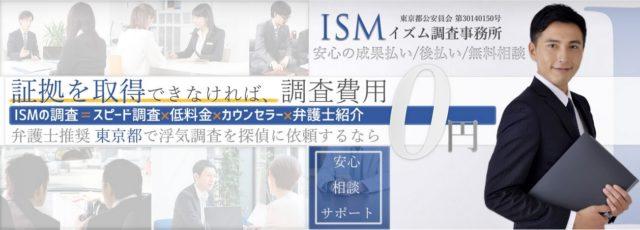 ISM調査事務所 特徴