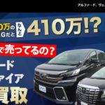 アルファードやヴェルファイアなどは一括見積よりもENGで車買取?