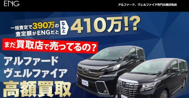 ENG 車買取