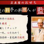 東京正直屋のおせち料理の口コミは?楽天のほうが評判高い?
