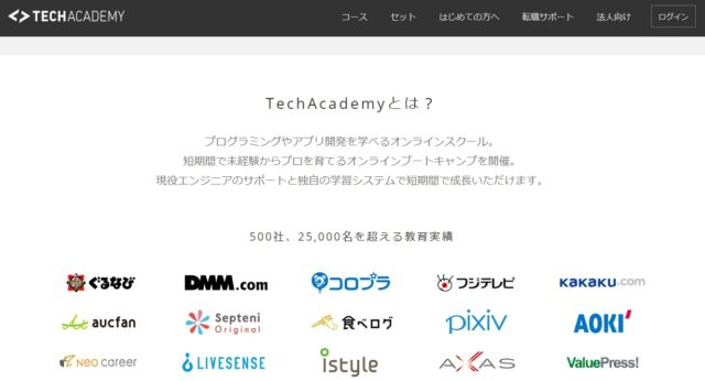 TechAcademyオンラインブートキャンプ