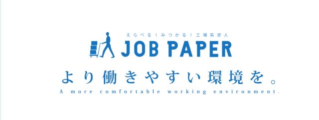 ジョブペーパー JOB PAPER 特徴