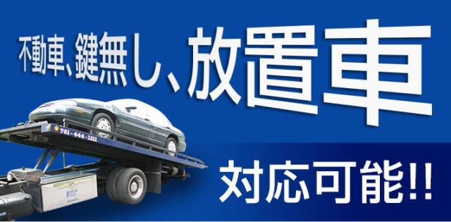 廃車ラボ 特徴