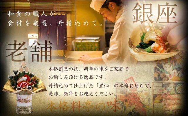 東京正直屋 おせち料理 特徴