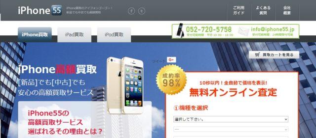 iPhone55 アイフォンゴーゴー