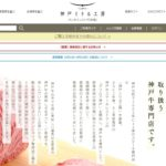 神戸ぐりる工房の通販でうまい神戸牛が食べられる?口コミや評判は?