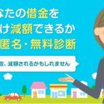 東京ミネルヴァ法律事務所の債務整理は信頼できる?過払い金は?