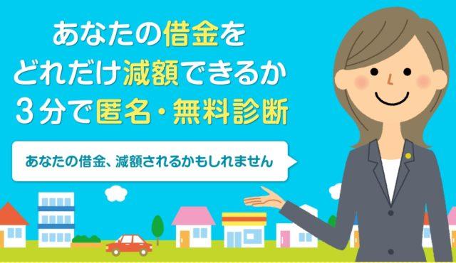 東京ミネルヴァ法律事務所 債務整理