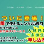 nozomi WiFiは本当に無制限?速度制限はあるんじゃないの?