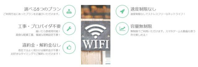 nozomi WiFi 特徴