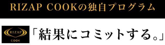 ライザップクック RIZAP COOK 特徴