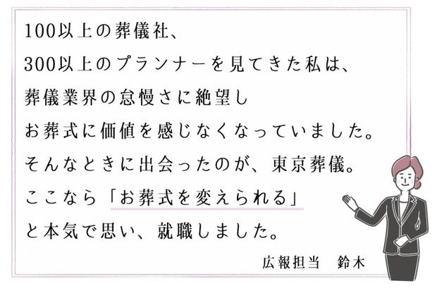 東京葬儀 特徴