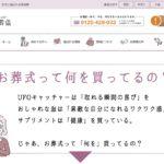 鈴吉堂の東京葬儀が女性に選ばれる理由は?評価ナンバーワンの秘訣は?