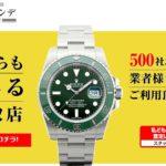 腕時計買取のアンティグランデは評判が悪い?査定が安くて評価が低い?