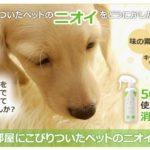 ペット消臭剤・除菌剤「カンファペット」は怪しい?成分は危険?