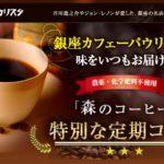 銀座カフェーパウリスタの森のコーヒー通販は美味しくない?口コミは?