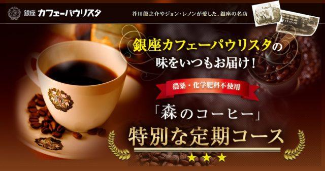 銀座カフェーパウリスタ 森のコーヒー