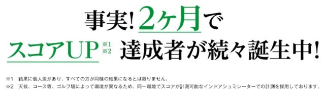 ライザップゴルフ RIZAP GOLF 特徴