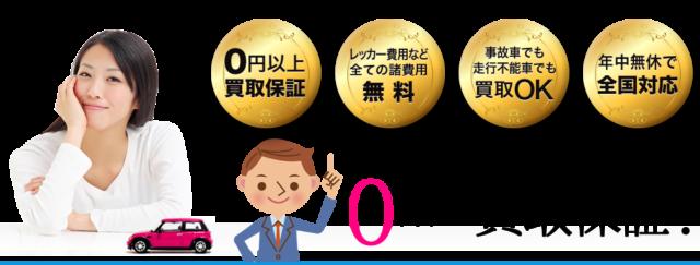 廃車買取専門店 ハイシャル 特徴
