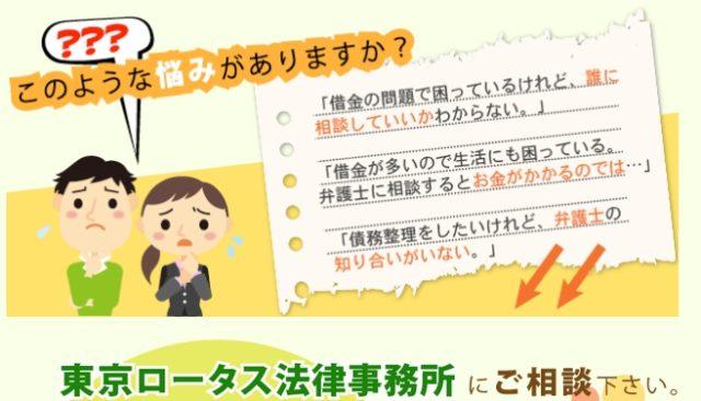東京ロータス法律事務所 特徴