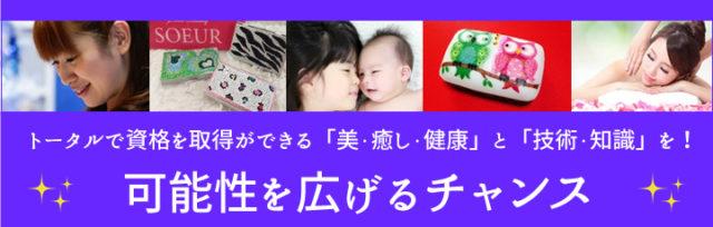 RHKトータルアカデミー 通信講座 特徴