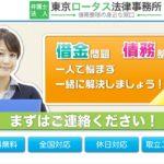 東京ロータス法律事務所に債務整理を任せるのは危険?過払い金は?