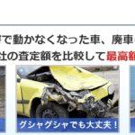 カービュー事故車査定のメリットは?一括査定はおすすめできる?