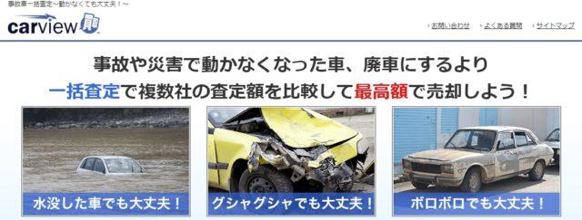カービュー事故車査定