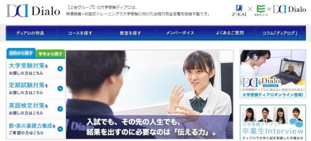 大学受験専門塾ディアロ