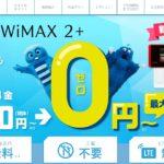 DTI WiMAX 2+はオススメできない?速度制限で遅い?評判は?