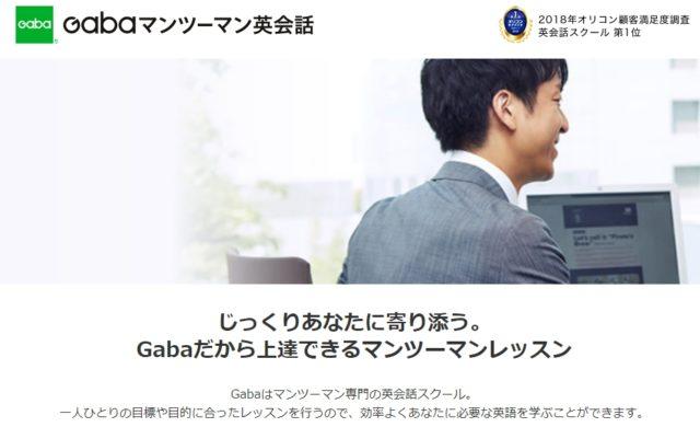 GABAマンツーマン英会話