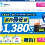 カシモWiMAXはデメリット多数?申し込みはしないほうがいい?