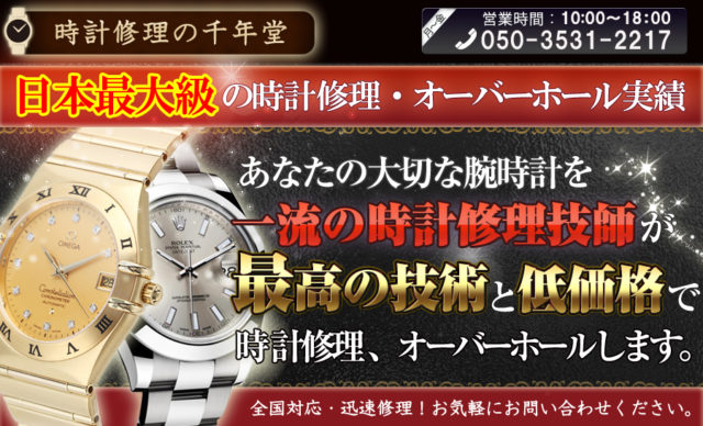 千年堂 時計修理
