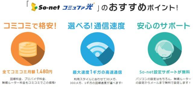 So-net コミュファ光 特徴