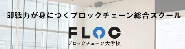 ブロックチェーン大学FLOC 特徴
