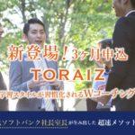 英会話学校トライズ(TORAIZ)で英語を話せる?挫折は確実?!