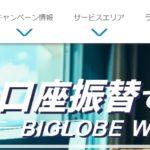BIGLOBE WiMAX 2+は速度が遅い?口座振替のメリットは?