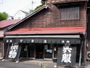 横濱丁子屋