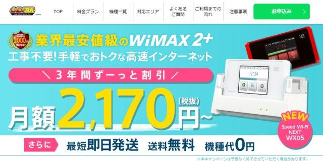 GMOとくとくBB wimax2+