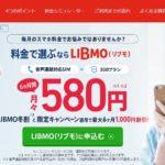 tokaiのlibmoは通信速度が遅い格安SIM?解約したくなる?!