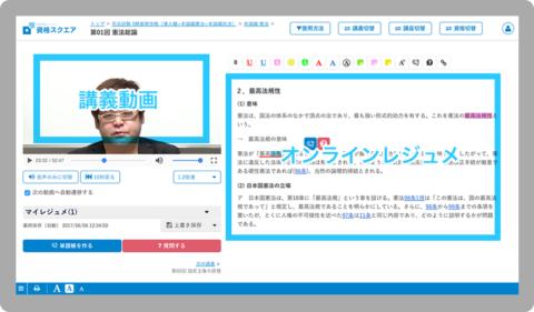 オンライン動画講義