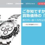 時計買取ピアゾの一括査定は信用できる?大量の電話営業の心配は?